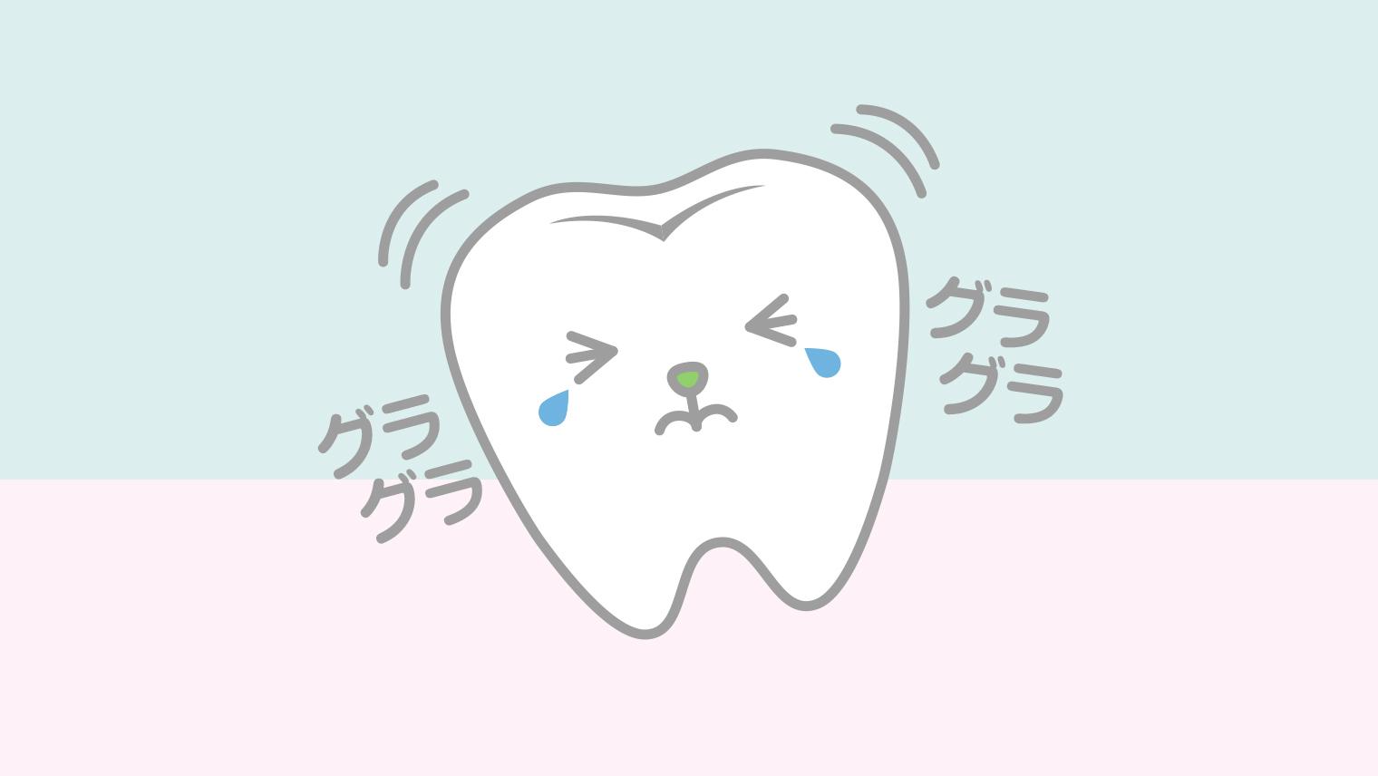 永久歯が抜けそう・抜けた時の対策
